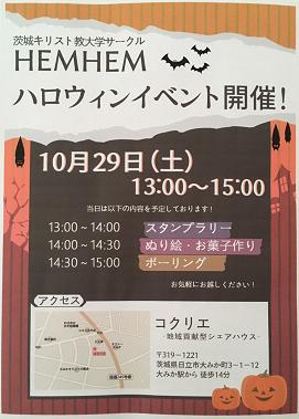 ハロウィンパーティー @ 地域貢献型シェアハウス「コクリエ」   日立市   茨城県   日本