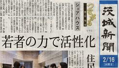IbarakiNewsHeader