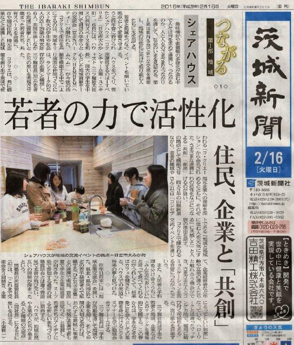 20160216_茨城新聞