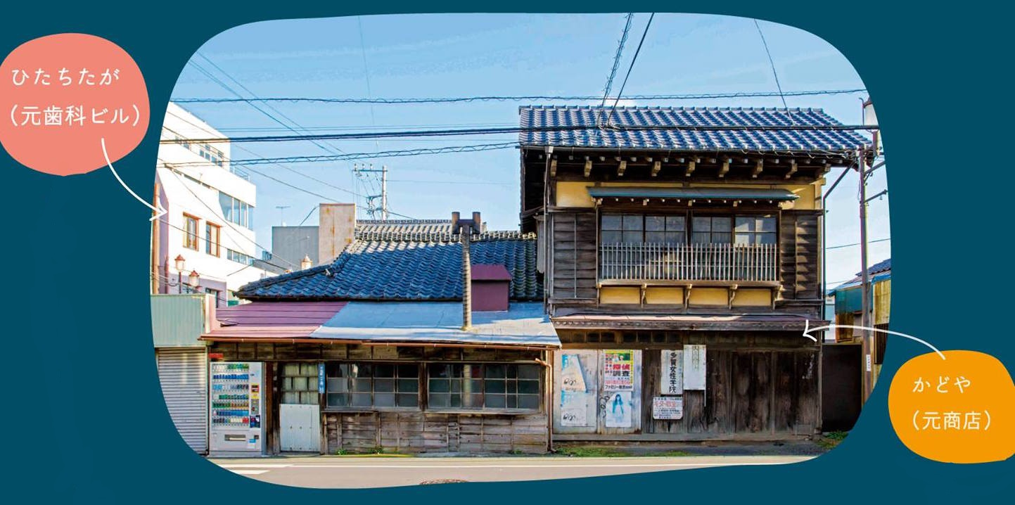 チホウヲタノシム vol.1 かどやから・・・ @ 地域貢献型シェアハウス「コクリエ」   日立市   茨城県   日本