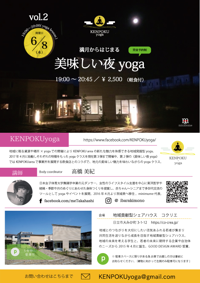 0608KENPOKUyoga_表