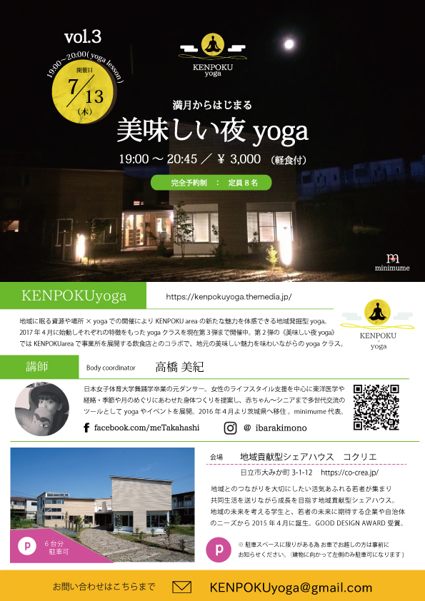 kenpoku_yoga_vol.3