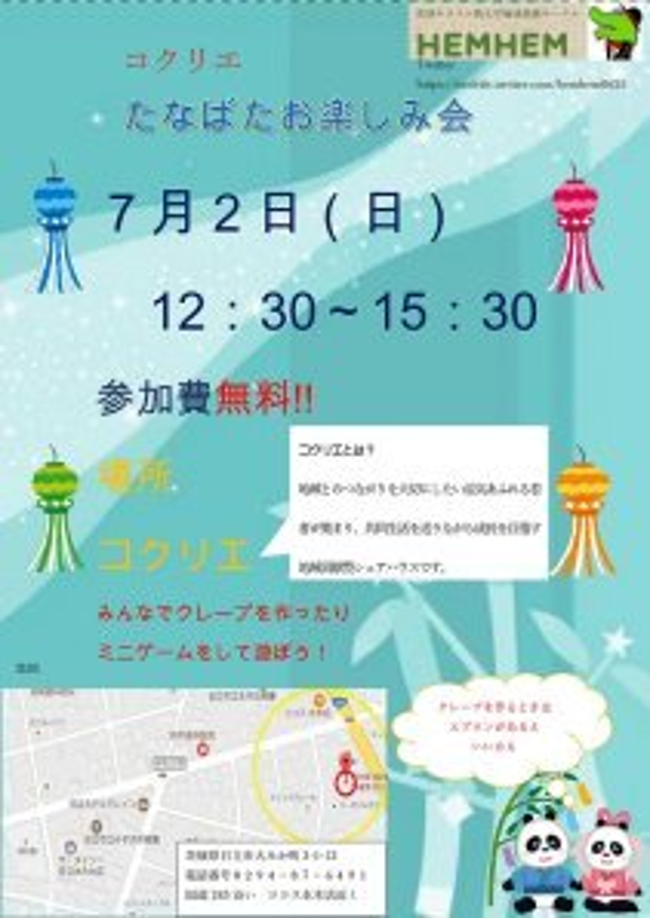 七夕まつり @ 地域貢献型シェアハウス「コクリエ」   日立市   茨城県   日本