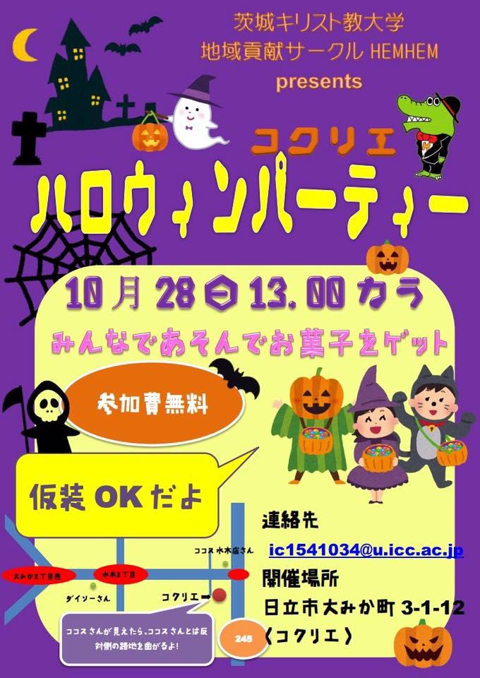 ハロウィンパーティー @ 地域貢献型シェアハウス「コクリエ」 | 日立市 | 茨城県 | 日本